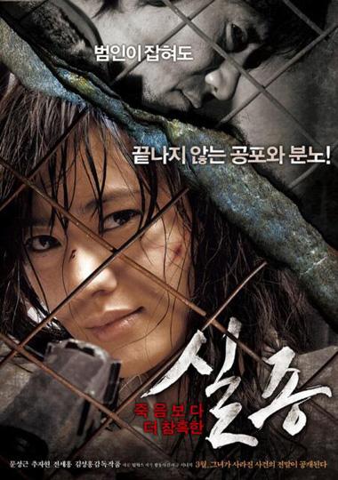 Poster de Missing