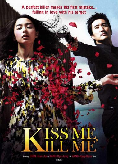 Poster de Kiss Me, Kill Me