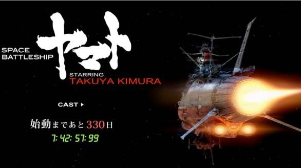 Imagen Space Battleship Yamato